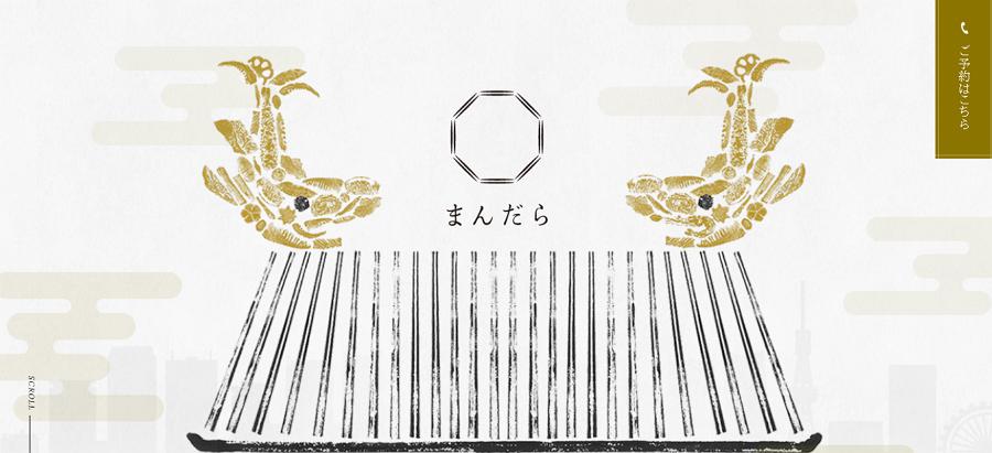 来自日本让人脑洞大开的网站设计