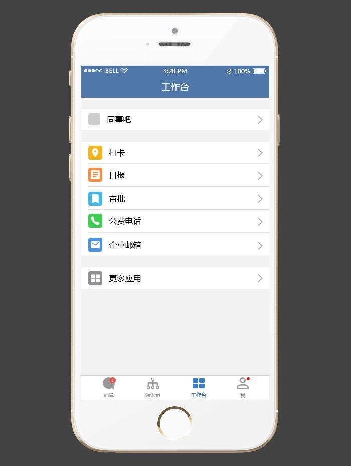 企业微信-2