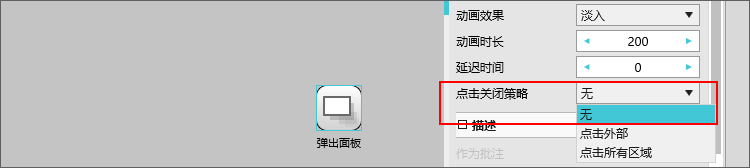 3-Mockplus原型交互跟我做之13–如何手动关闭弹出面板.png