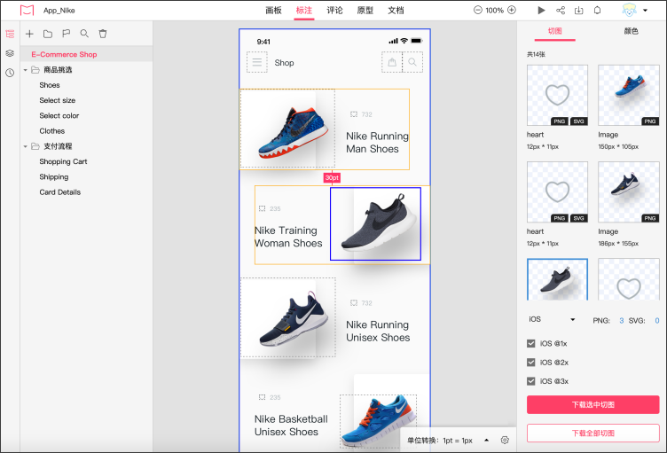 NikeAir标注切图