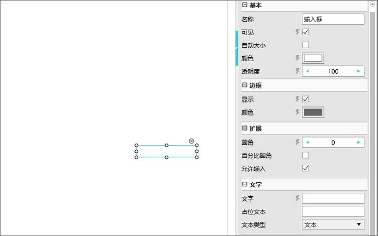 2-输入框-中文.png