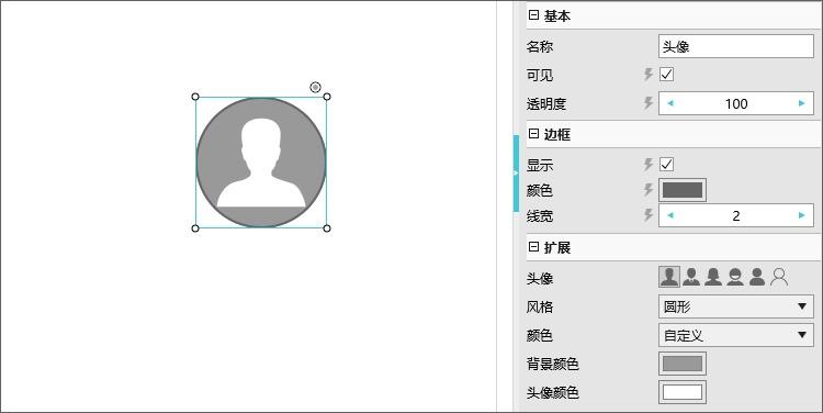 1-头像组件.png