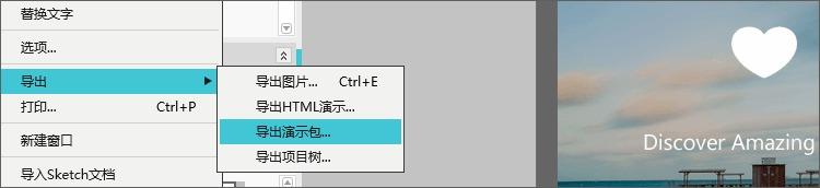 导出演示包.png