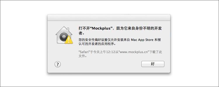 Mac无法安装.png