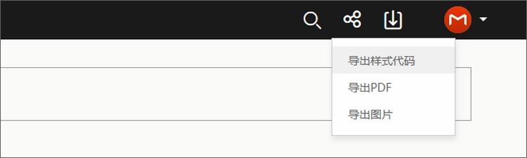 导出样式代码界面.png