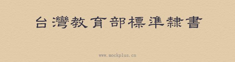 台湾教育部标准隶书