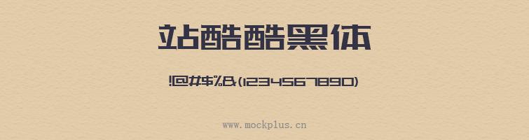 站酷系列字体2