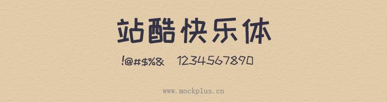站酷系列字体4