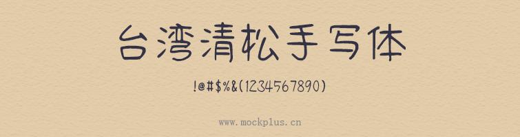 台湾清松手写体