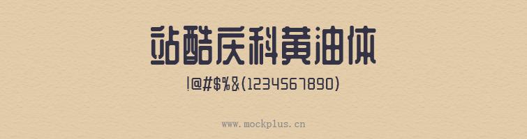 站酷系列字体 5