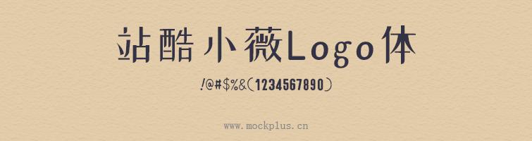 站酷系列字体 6