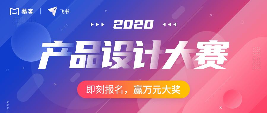 2020产品设计大赛