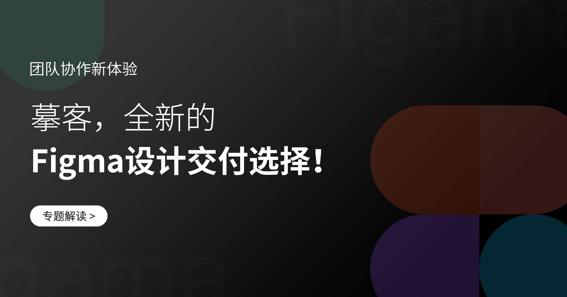 摹客,全新的Figma设计交付选择!