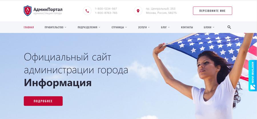 AdminPortal - 适用于政府机构网站的HTML5模板
