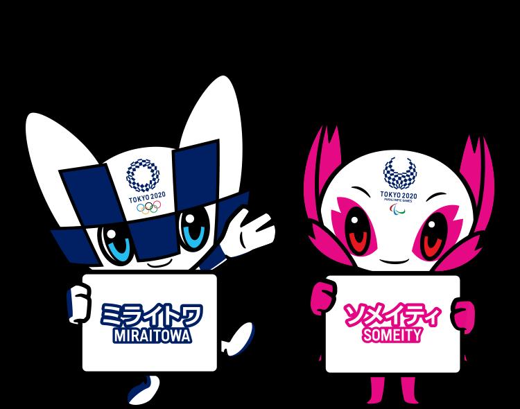2020年东京奥运会官方吉祥物