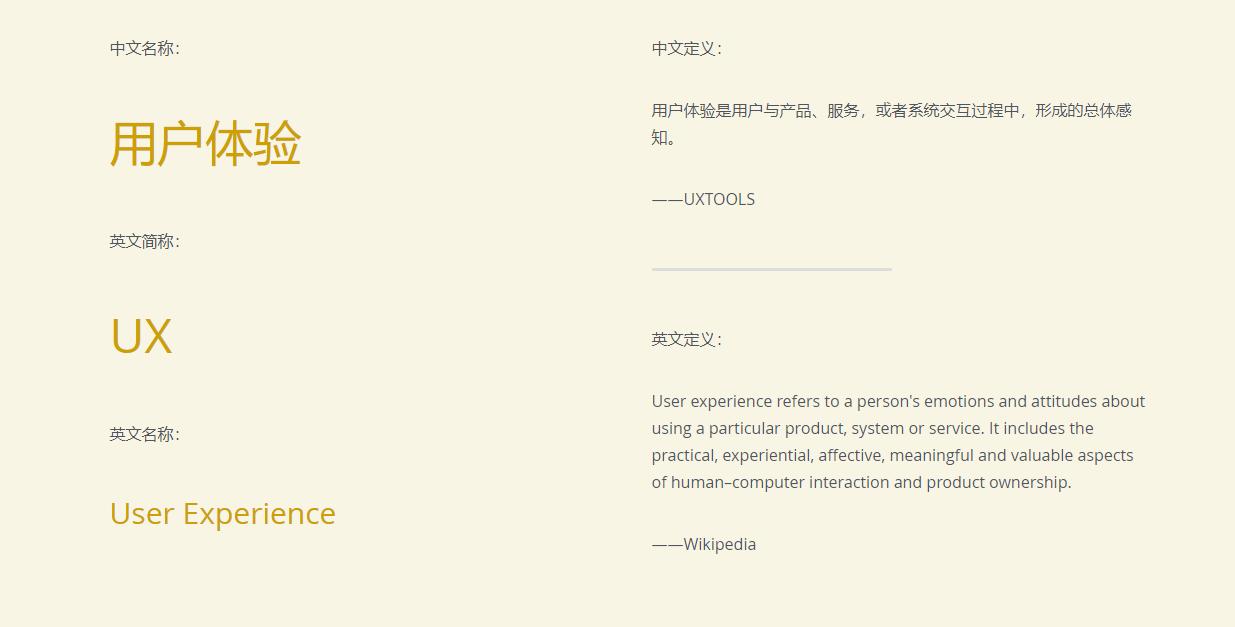 """""""用户体验""""的概念"""