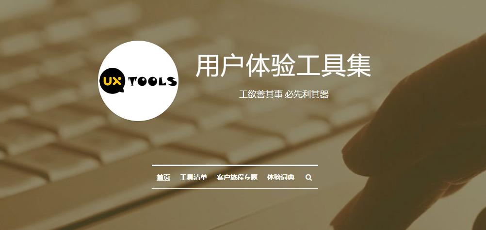 UXTOOLS网站首页
