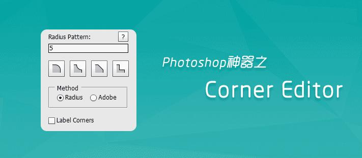 UI设计师必备工具-Corner Editor