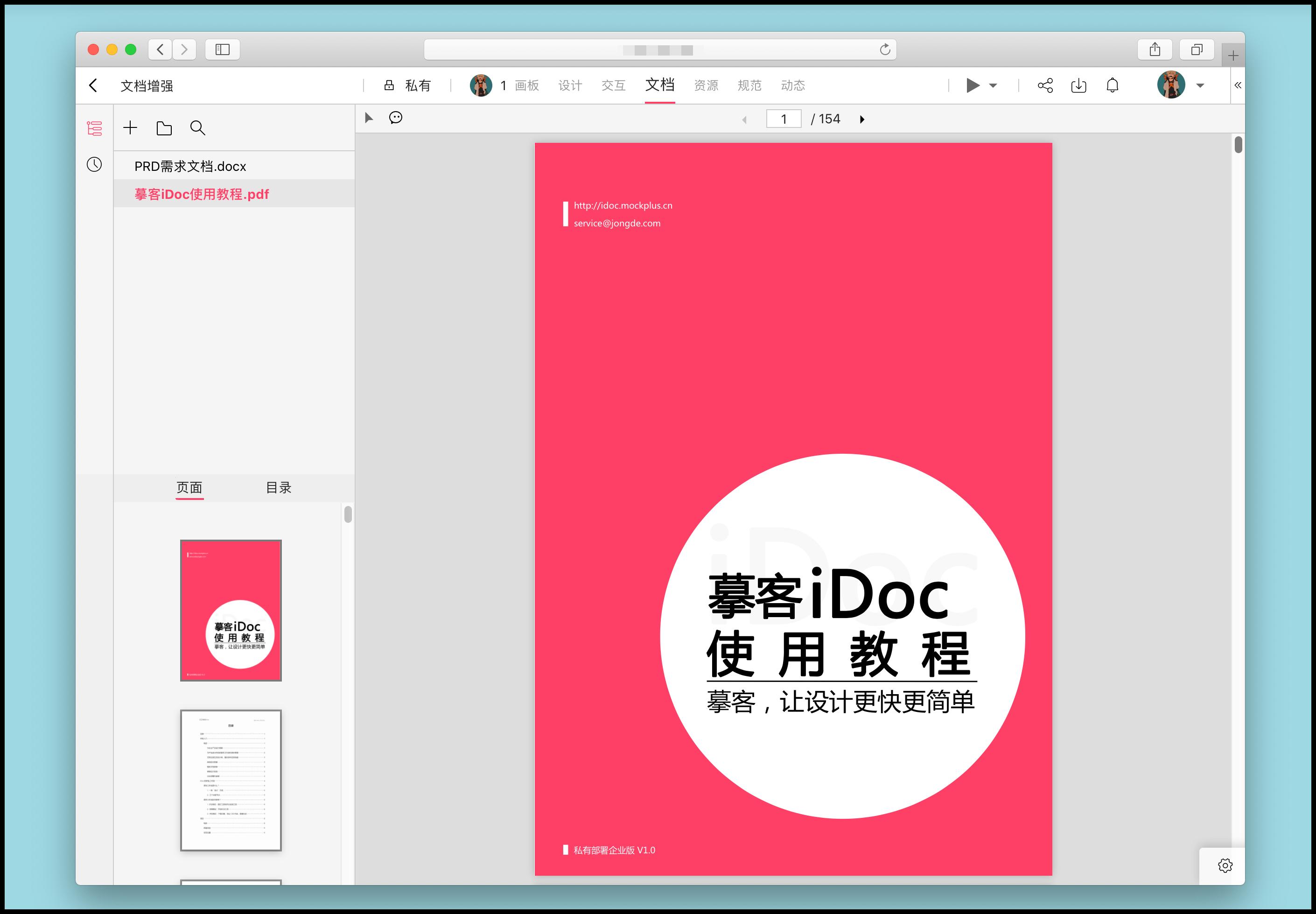 pdf文档预览