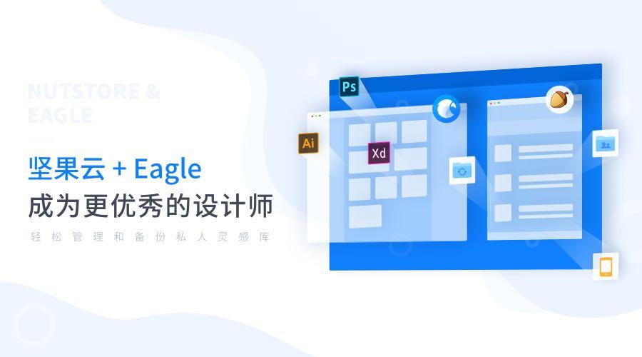 坚果云+Eagle